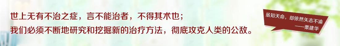 中医治疗血小板增多症